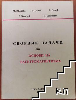 Сборник задачи по основи на електромагнетизма