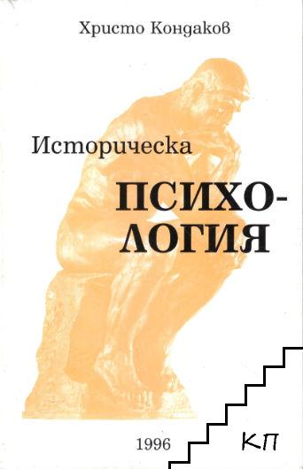 Историческа психология
