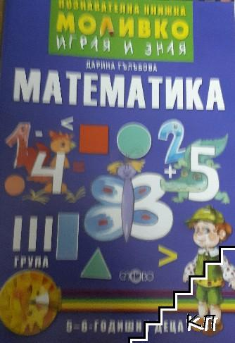 Познавателна книжка. Моливко. Играя и зная. Детска градина. Математика. 3 група. 5-6 годишни деца