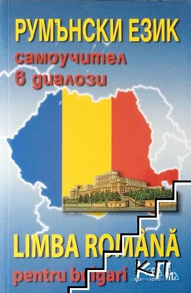 Румънски език - самоучител в диалози + CD / Limba română pentru bulgari