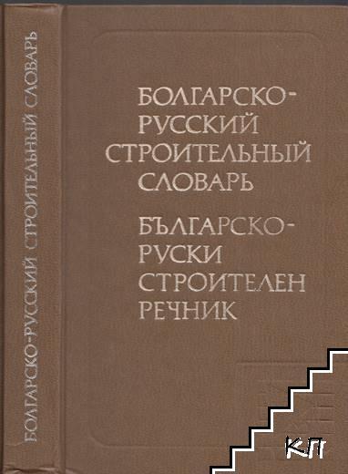 Българско-руски строителен речник / Болгарско-русский строительный словарь