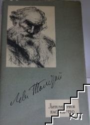 Литературное наследство. Том 69. Книга 1