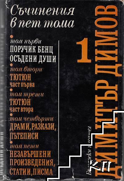 Съчинения в пет тома. Том 1: Поручик Бенц. Осъдени души