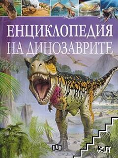 Енциклопедия на динозаврите