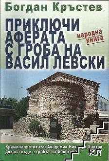 Приключи аферата с гроба на Васил Левски