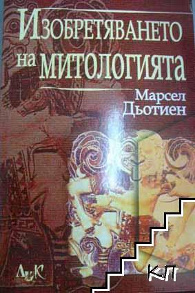 Изобретяването на митологията