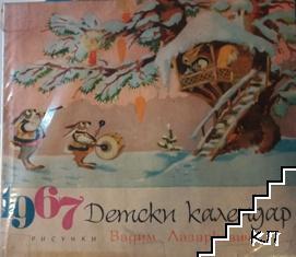 Детски календар - 1967