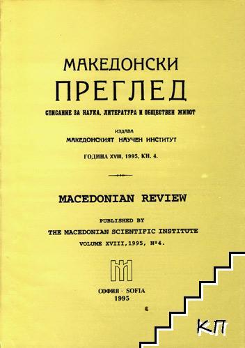 Македонски преглед. Кн. 4 / 1995