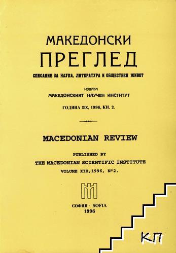 Македонски преглед. Кн. 2 / 1996