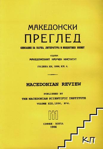 Македонски преглед. Кн. 4 / 1996