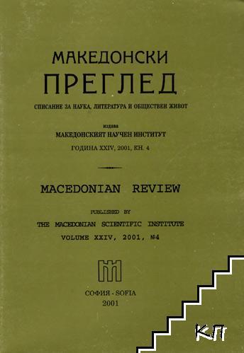 Македонски преглед. Кн. 4 / 2001