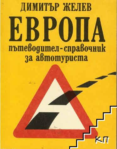 Европа. Пътеводител - справочник за автотуриста