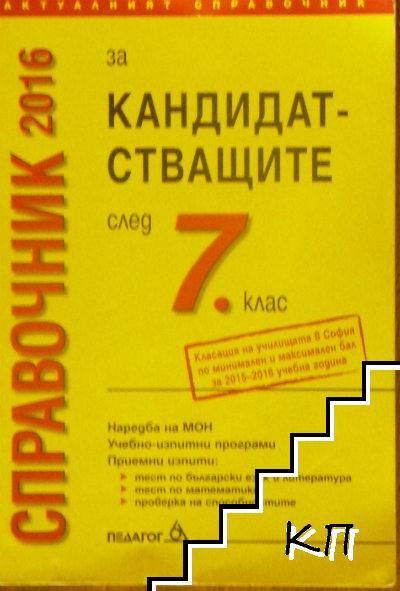 Справочник 2016 за кандидатстващите след 7. клас