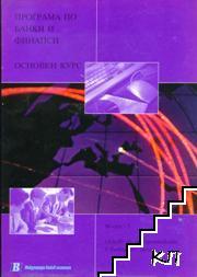 Програма по банки и финанси. Основен курс. Модул 5: Основи на информатиката в банковото дело