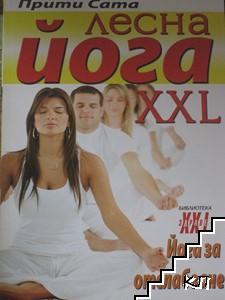 Лесна йога XXL. Йога за отслабване