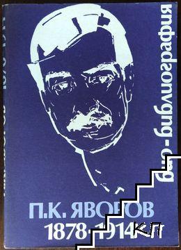 П. К. Яворов: Био-библиография