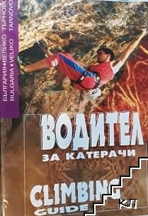 Водител за катерачи / Climbing guide