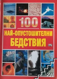 100 най-опустошителни бедствия