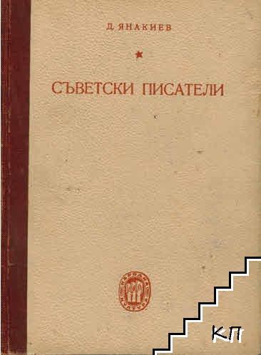 Съветски писатели