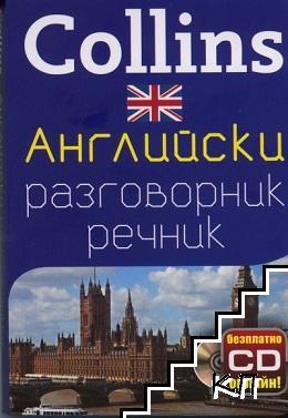 Collins. Английски разговорник-речник