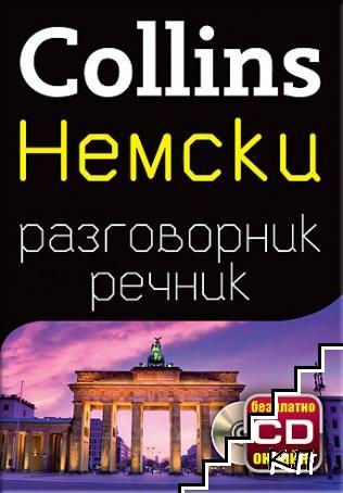 Collins. Немски разговорник-речник