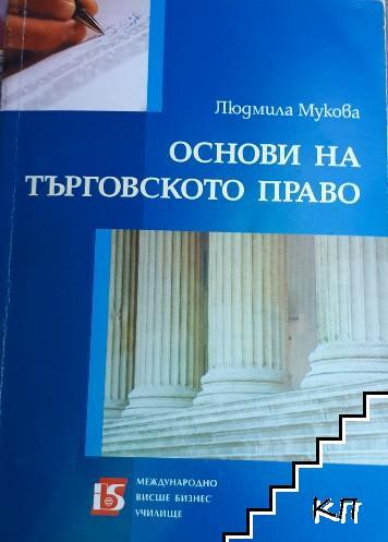 Основи на търговското право