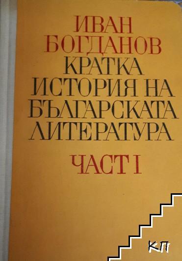 Кратка история на българската литература. Част 1: Стара българска литература. Литература на Възраждането