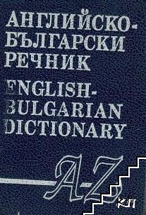 Английско-български речник: A-Z