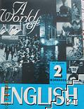 A World of English. Workbook 2: Units 16-22