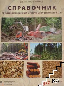 Справочник по възобновяеми енергийни източници от дървесна биомаса