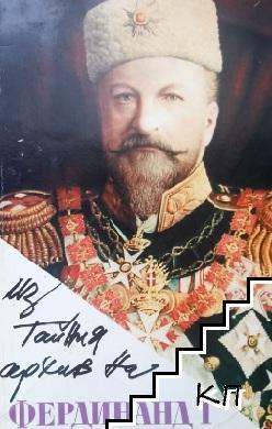 Из тайния архив на българския цар Фердинанд I