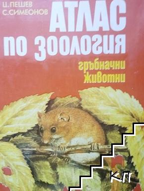 Атлас по зоология: Гръбначни животни