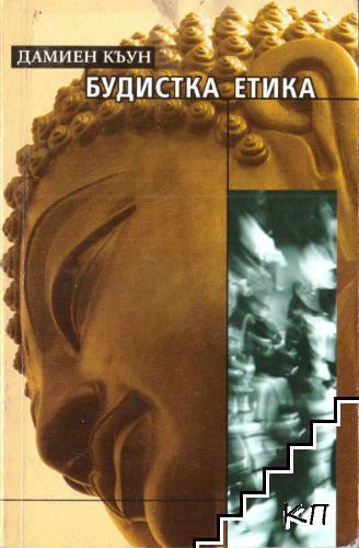 Будистка етика
