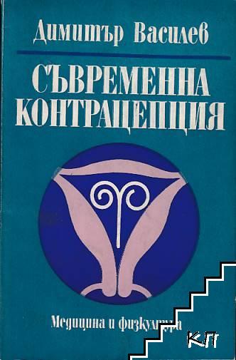 Съвременна контрацепция