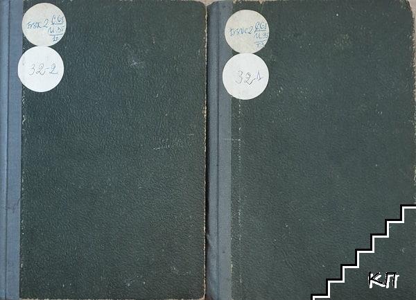 Пълно събрание на съчиненията на Александър Стамболийски. Том 1, 3