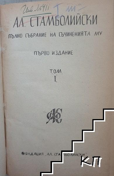Пълно събрание на съчиненията на Александър Стамболийски. Том 1, 3 (Допълнителна снимка 1)