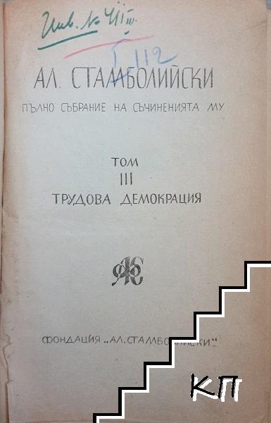 Пълно събрание на съчиненията на Александър Стамболийски. Том 1, 3 (Допълнителна снимка 2)