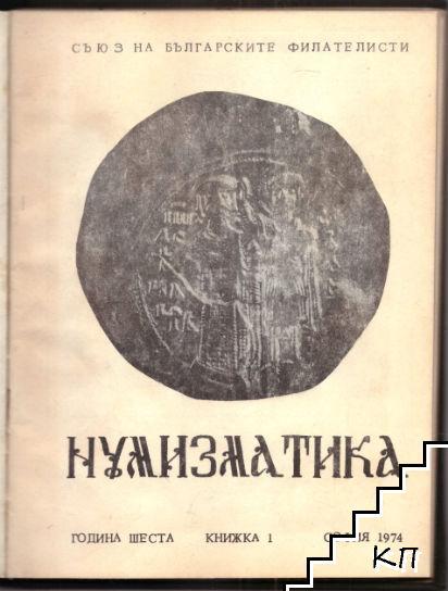 Нумизматика. Бр. 1-4 / 1974