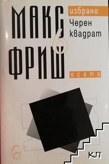 Избрано. Том 6: Черен квадрат