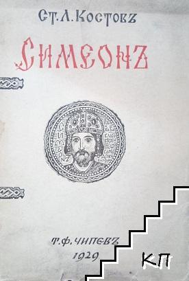 Симеонъ
