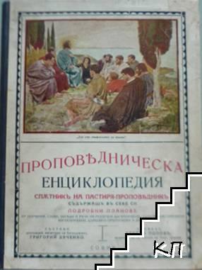 Проповедническа енциклопедия
