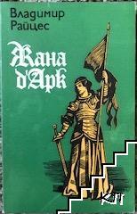 Жана д'Арк