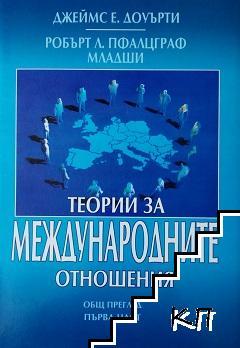 Теории за международните отношения. Част 1
