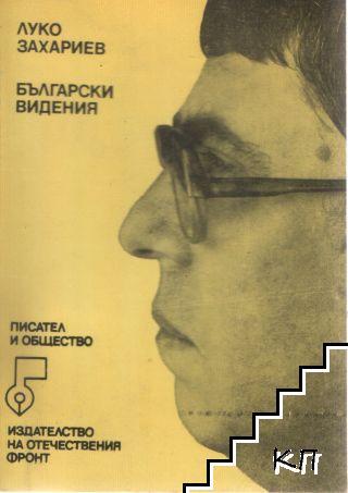 Български видения
