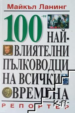 100-те най-влиятелни пълководци на всички времена