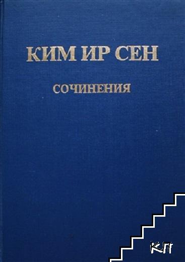 Сочинения в сорока шести томах. Том 27