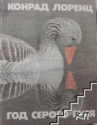 Год серого гуся