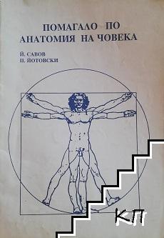 Помагало по анатомия на човека