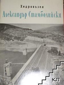 Хидровъзел Александър Стамболийски