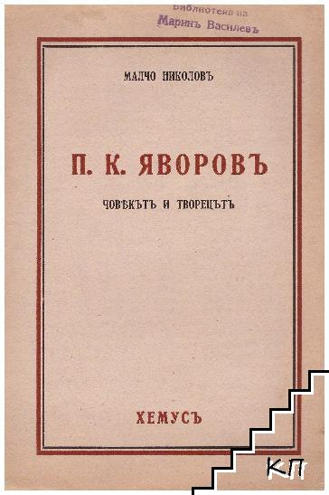П. К. Яворовъ